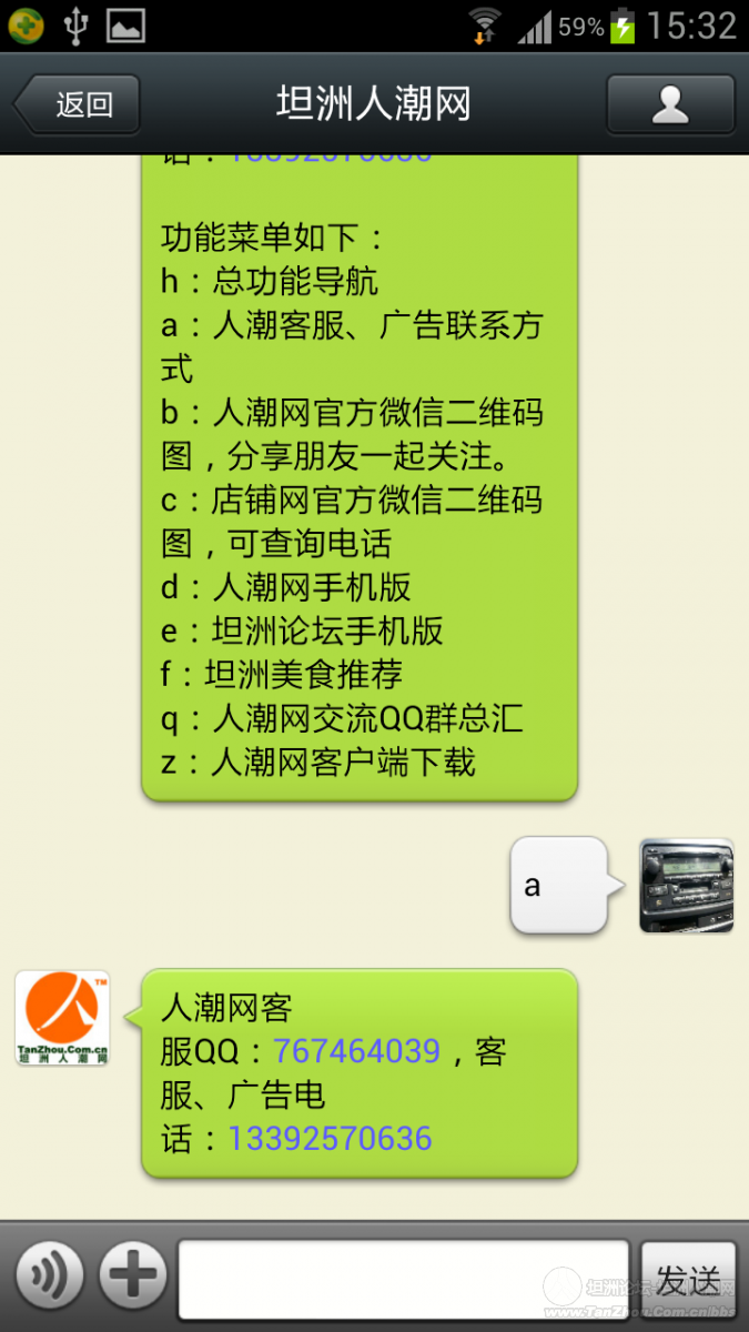 Screenshot_2013-09-11-15-32-59.png