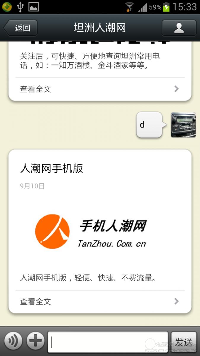 Screenshot_2013-09-11-15-33-36.png
