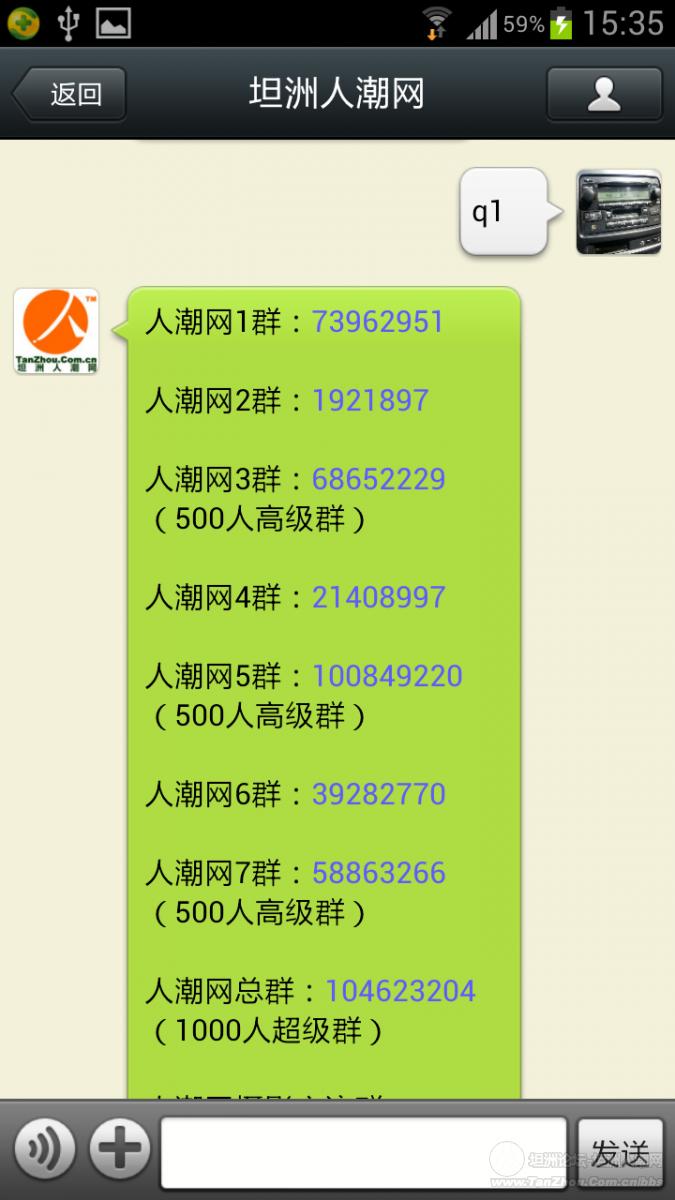 Screenshot_2013-09-11-15-35-54.png