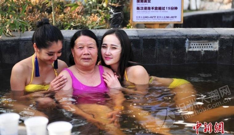 美女着比基尼陪奶奶泡温泉