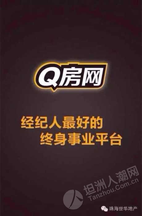 【q房网】招聘高收入房产销售人员,月收入过万不是梦