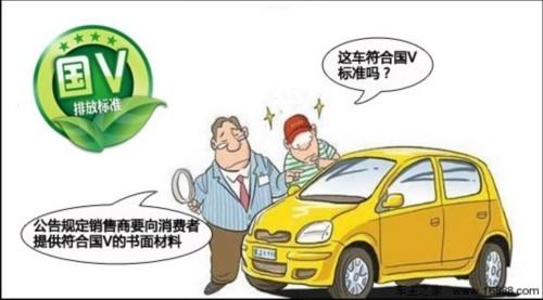 应当符合国家排放标准《轻型汽车污染物排放限值及测量方法 (中国第五
