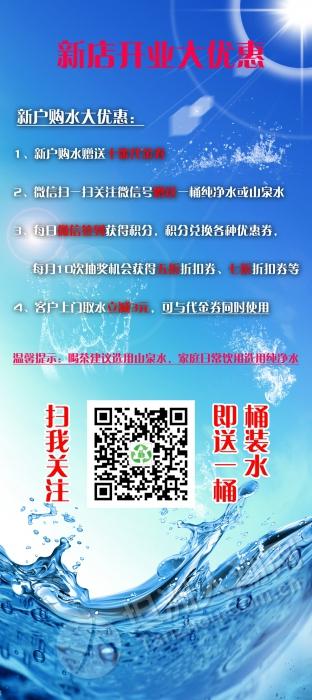 义阳山桶装水,微信下单更优惠-坦洲广告