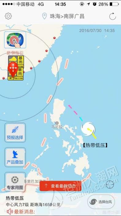 气象资料来源:中山气象台、中国天气网-咦,坦洲下雨了 终于可以降