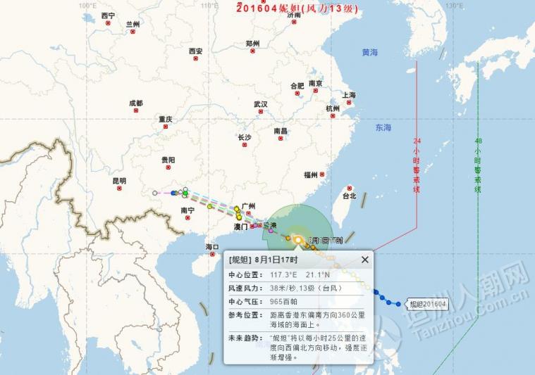 台风最新消息 8.1 17 05更新 中山台风红色预警