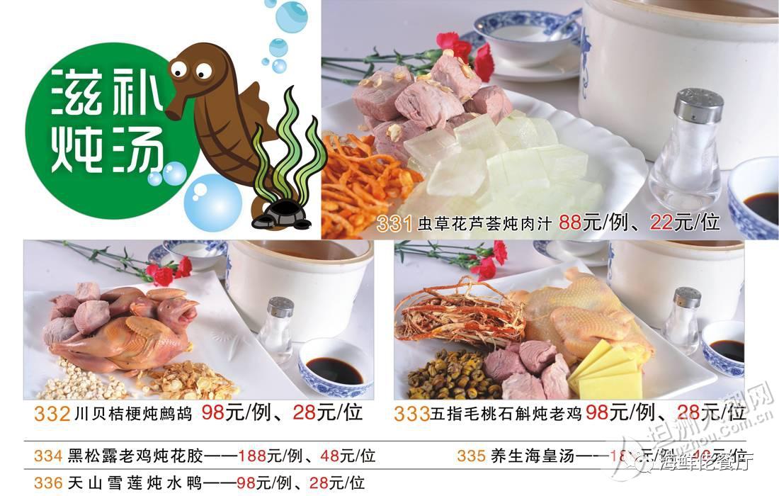 坦洲海鲜佬餐厅菜品和价格大全