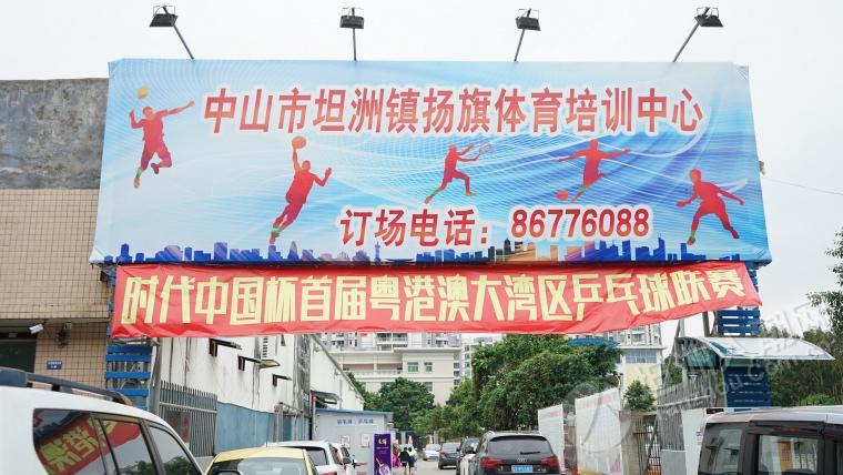 世界冠军来坦洲了!时代中国首届粤港澳大湾区乒乓球联赛坦洲-中山赛区比赛现场送上!