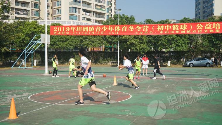 进步神速!~2019坦洲镇青少年体育冬令营初中篮球组结营