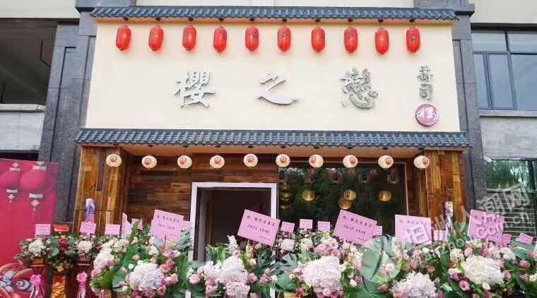坦洲樱之恋寿司招聘服务员和兼职