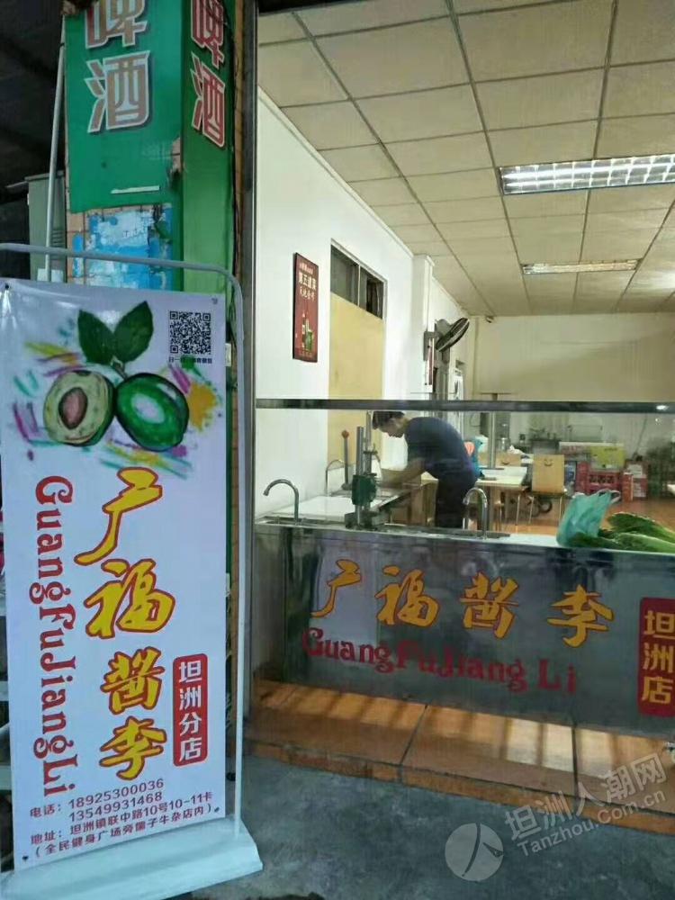 广福酱李坦洲店  招聘兼职或员工