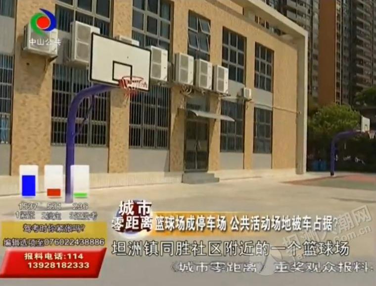 中山电视台:坦洲一篮球场成停车场 公共活动场地被车侵占?