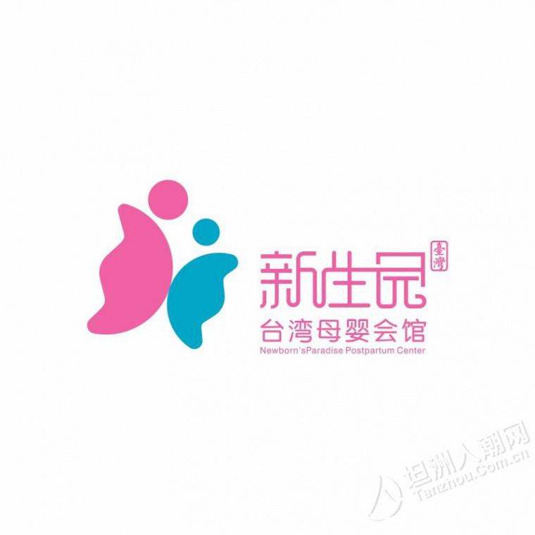 坦洲新生园台湾母婴会馆招聘店长、行政、客服人员等等多个职位