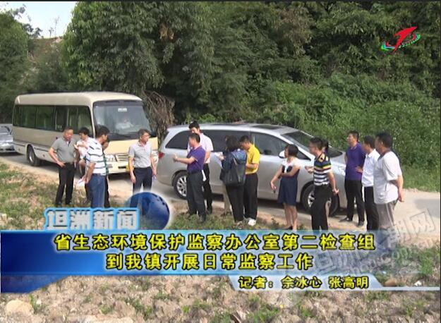 省生态环境保护监察办公室第二检查组到坦洲镇开展日常监察工作