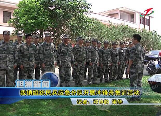 坦洲镇组织民兵应急分队开展冲锋舟集训活动