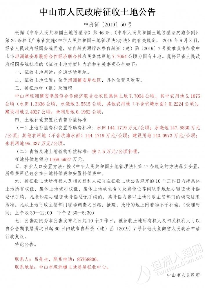 涉及坦洲多条村!中山市人民政府征收土地公告(香海大桥工程(中山段)建设项目用地