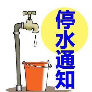 【停水】坦洲新合村这一带停水,记得储水(2019.6.19)