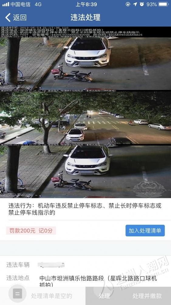 """经常停车在坦洲乐怡路路段司机注意啦!有网友已经""""中招"""""""
