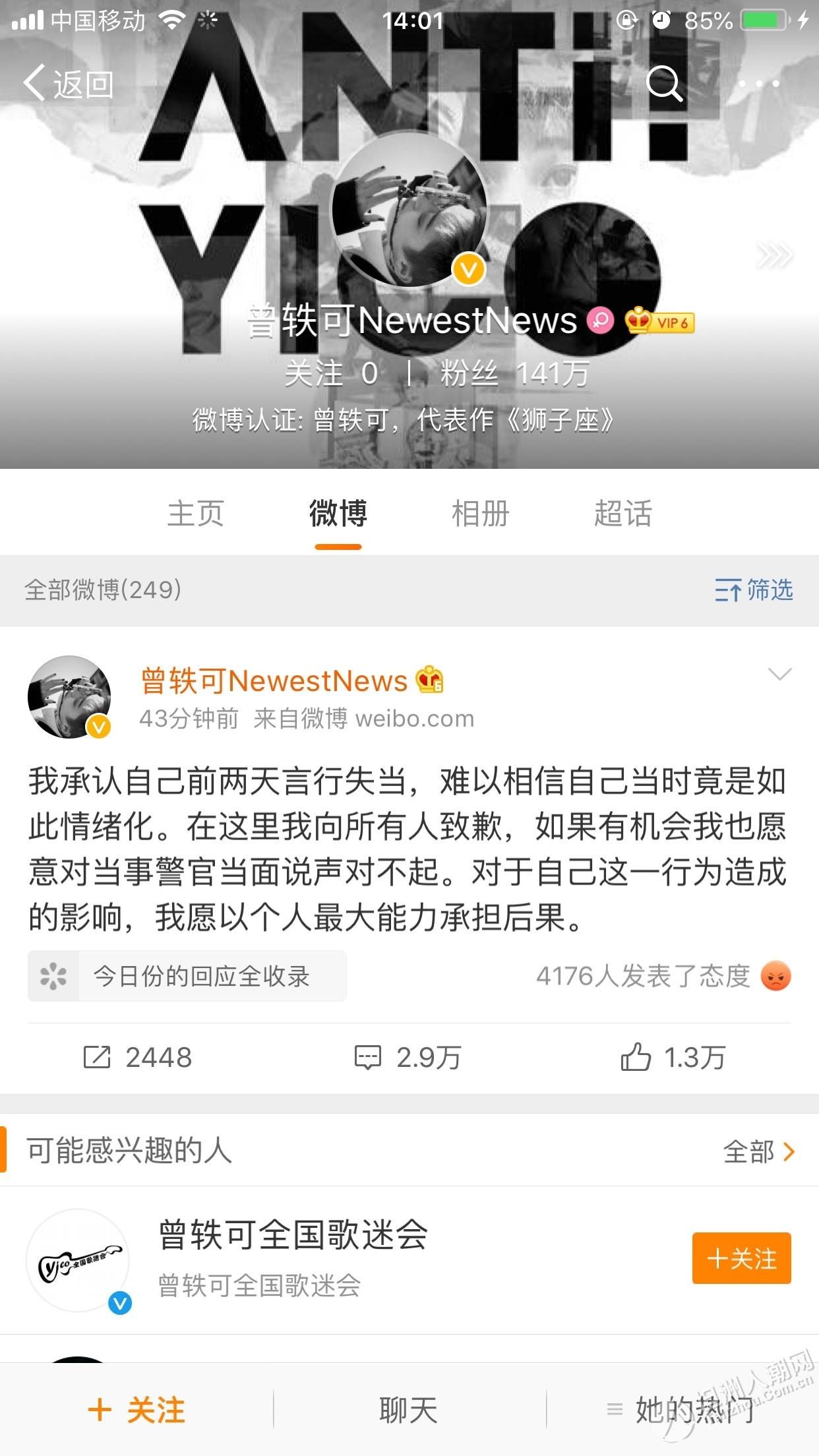 @紫光阁等各大官媒发声!女艺人机场对民警爆粗,惊动国家移民管理局!最新通报来了…