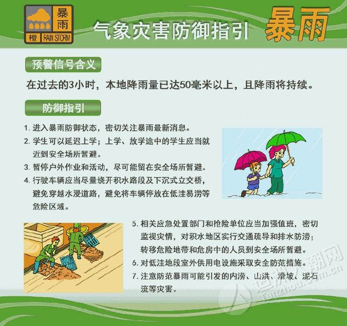 全市暴雨预警升级为橙色!防御暴雨Ⅱ级应急响应启动,坦洲街坊外出小心