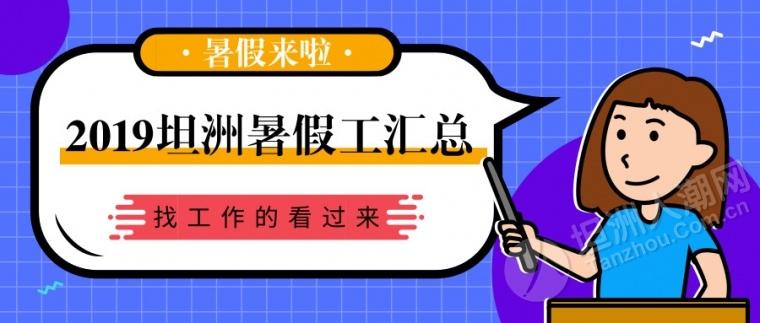 【汇总】坦洲2019找暑期工看过来,过一个充实的暑假!(欢迎企业招聘)