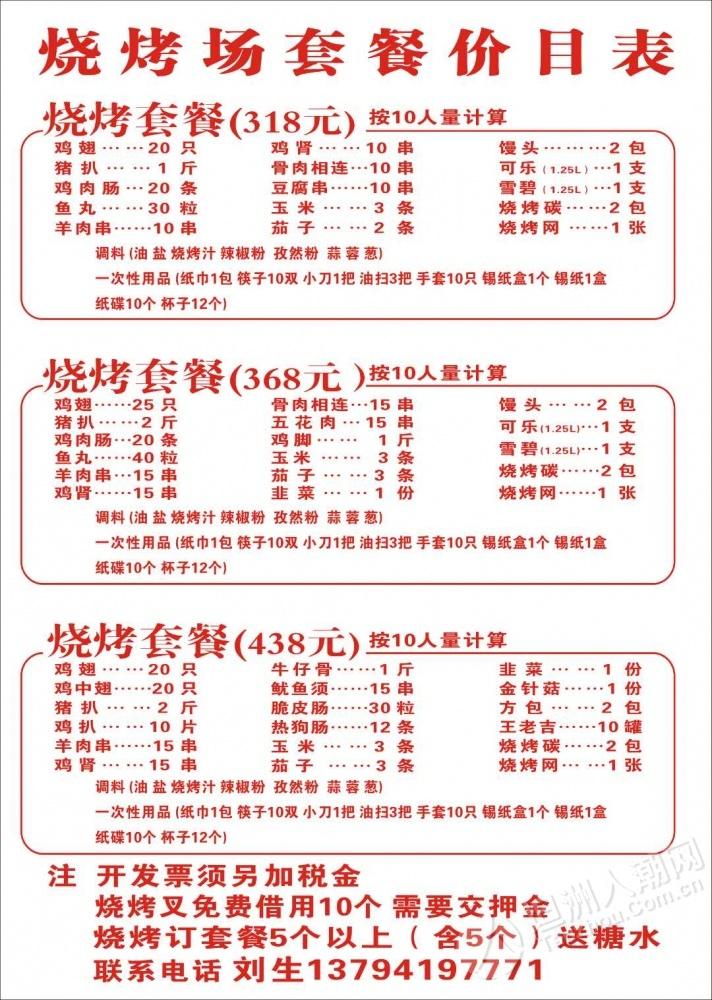 坦洲怡乐园烧烤场 套餐价目表