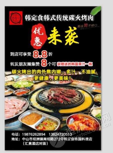 韩国碳火烤肉