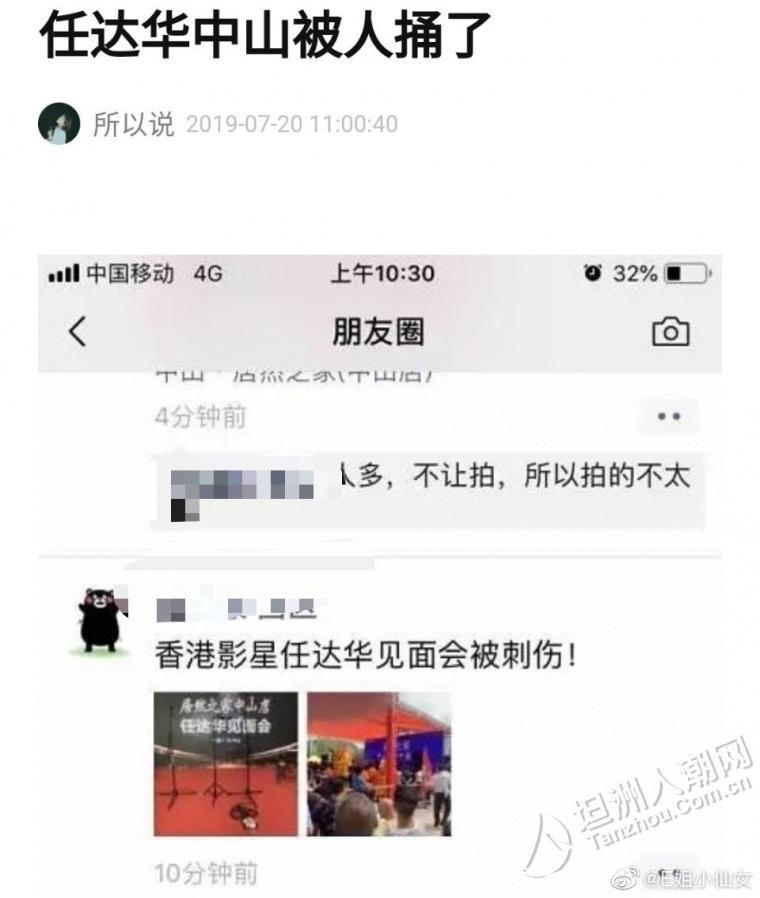 什么情况?网传:任达华在广东中山被捅?