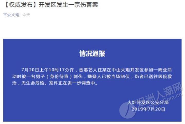 【任达华被刺】网传认错人 楼盘开发商:冇拖粮冇欠款