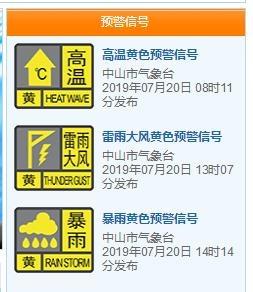 """坦洲街坊注意啦!""""高温+大风+暴雨""""3种黄色预警信号同时生效中"""
