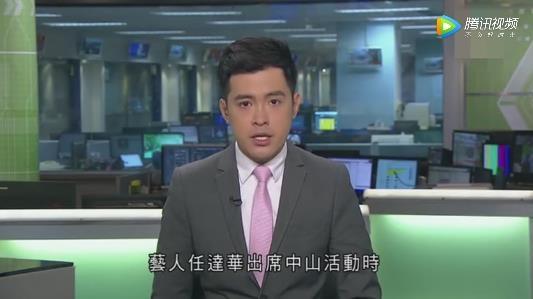 翡翠台:任达华出席中山活动遭刺伤腹部 疑犯被当场制服