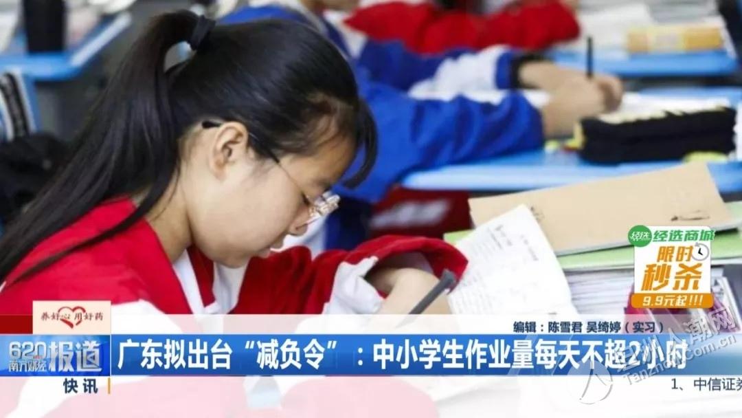 """广东将出台""""减负令"""": 一二年级不布置书面家庭作业,坦洲家长会轻松一点吗?"""