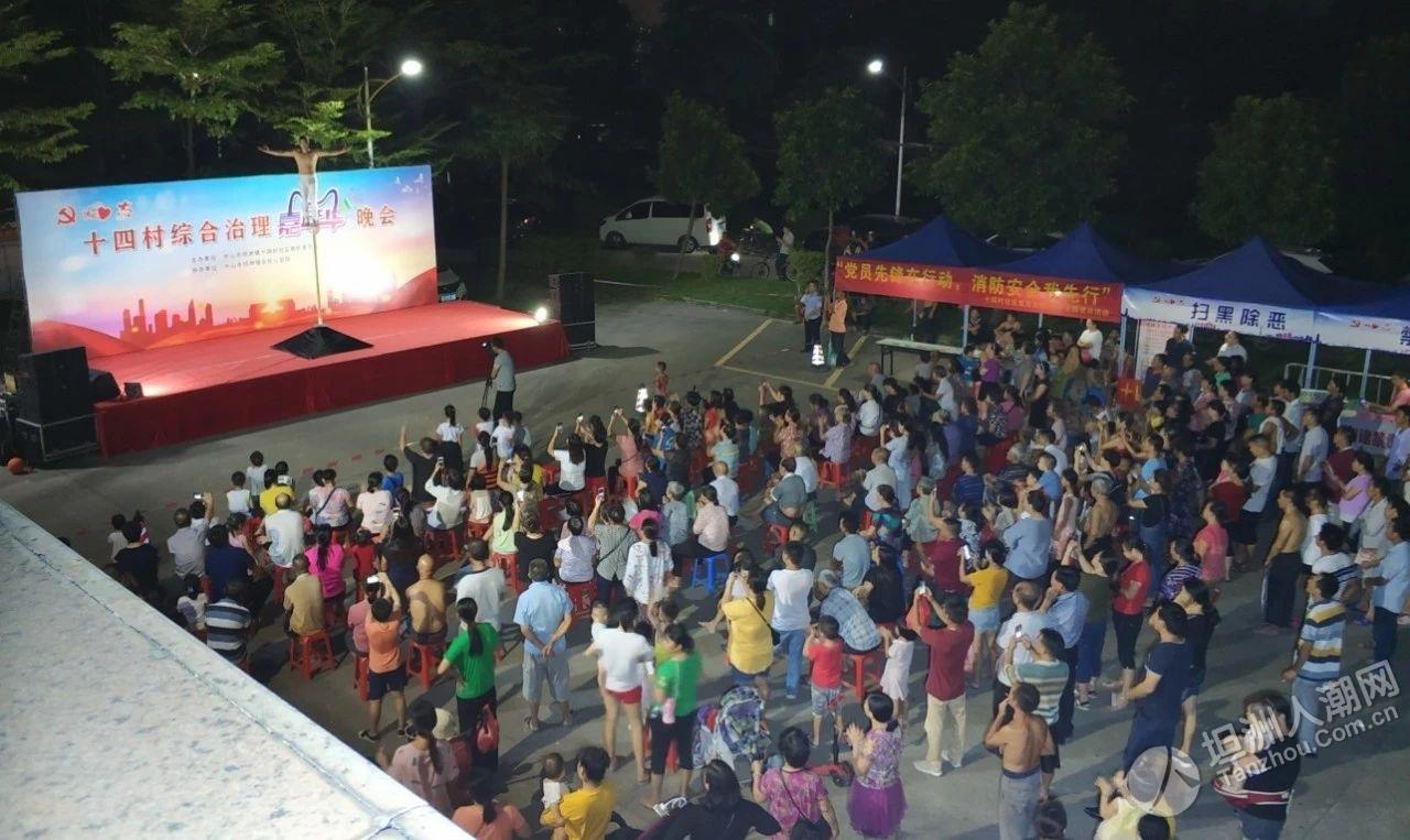 【现场直击】十四村社区综合治理嘉年华晚会顺利开展