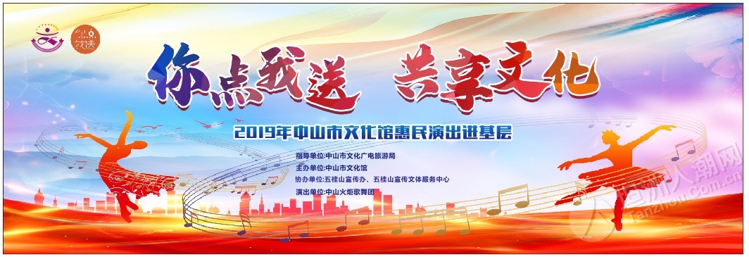【预告】明晚7点半,五桂山这里有精彩晚会(2019.9.17)