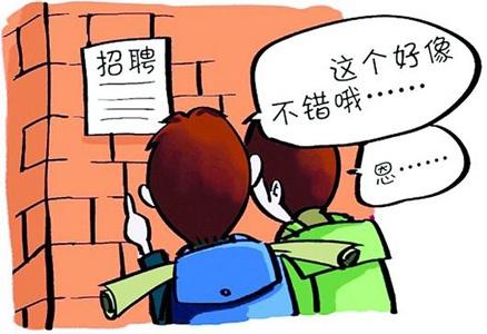 【话题】你觉得大学期间有必要去兼职吗?