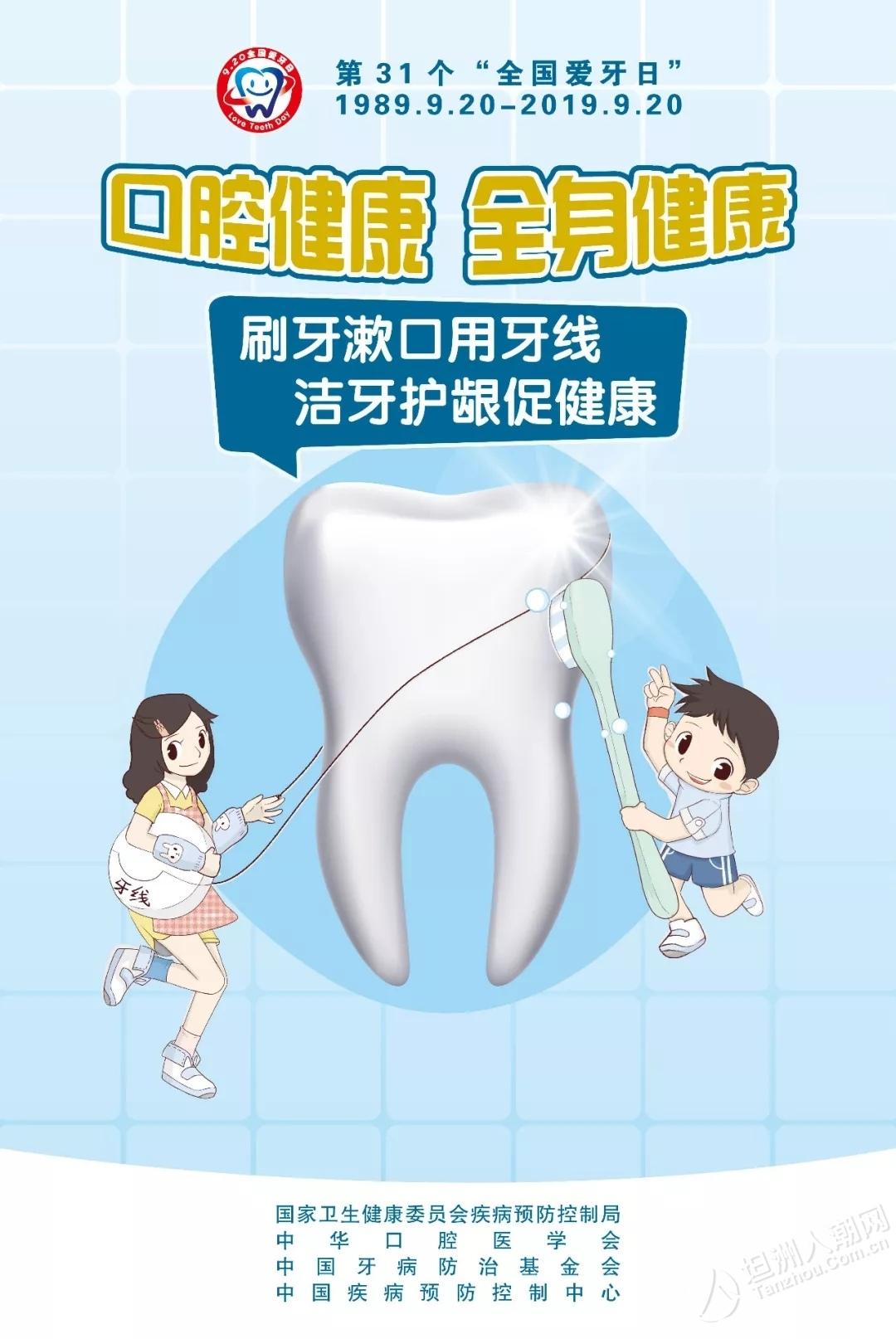 今天是全国爱牙日,坦洲网友你知道怎么爱护牙齿吗?看这!