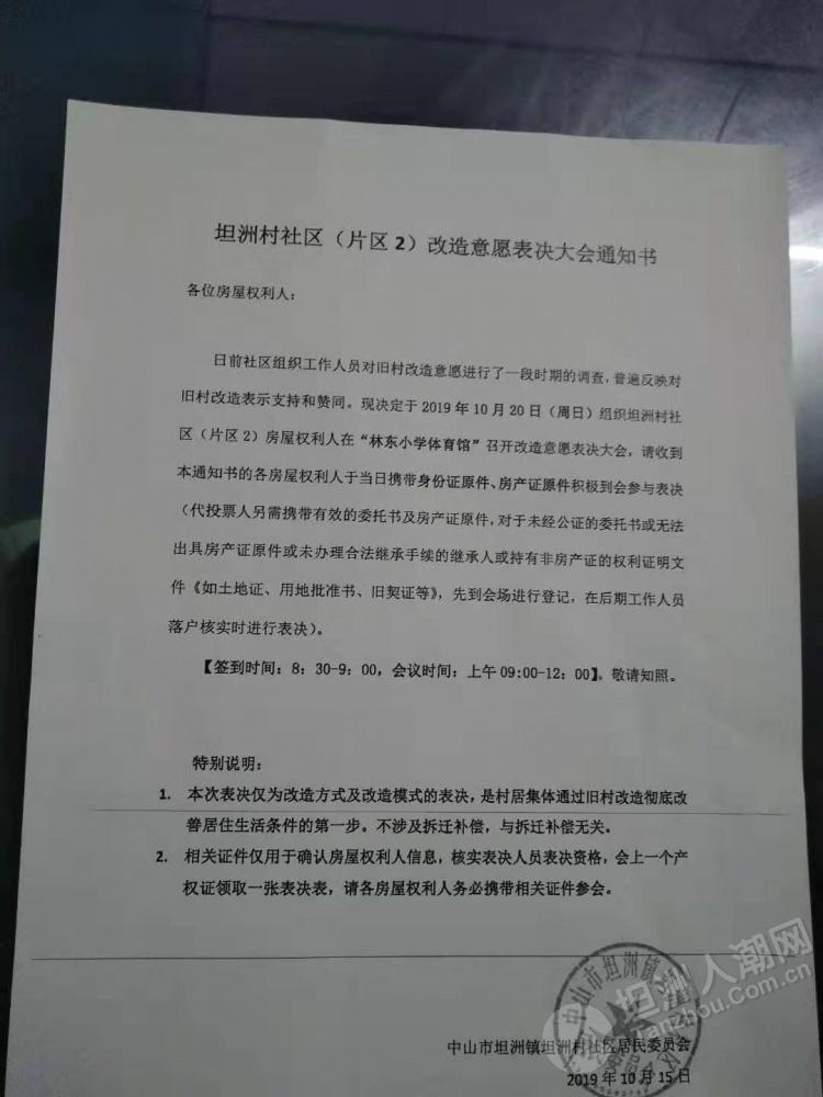 坦洲村社区(片区2)改造意愿表决大会通知书