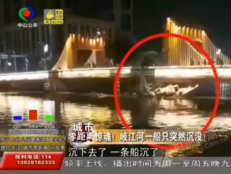 中山电视台:惊魂!岐江河一船只突然沉没!