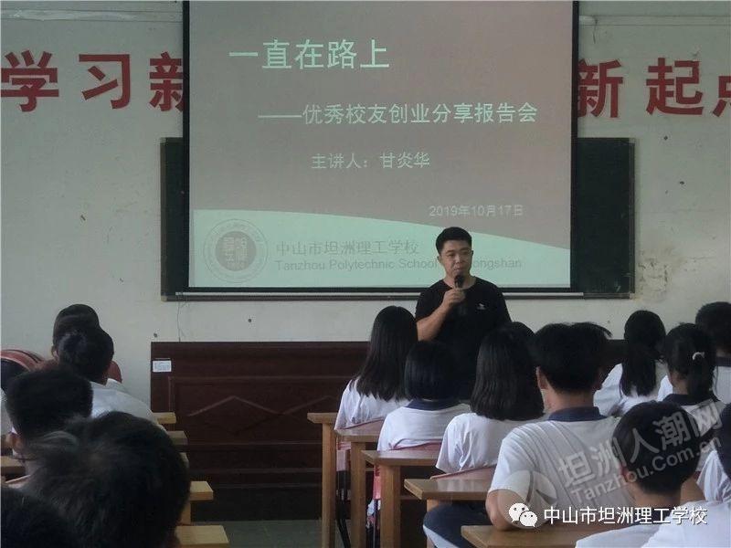 甘炎华:一直在路上——坦洲理工学校召开优秀校友创业分享报告会