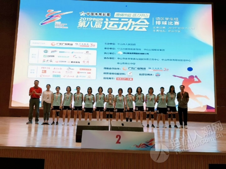 坦洲实验中学排球代表队在第八届市运动会获佳绩