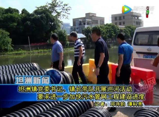 坦洲电视新闻(2019.10.18)