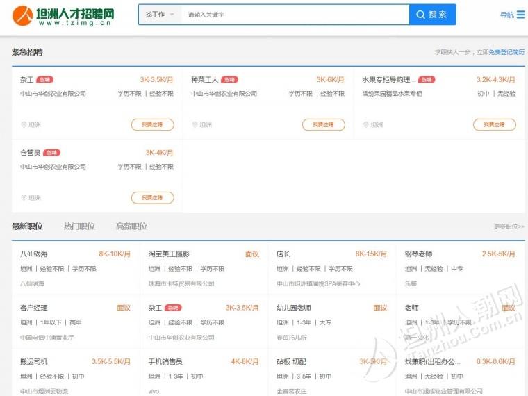 坦洲人才招聘网每日职位推介(2019.10.23)