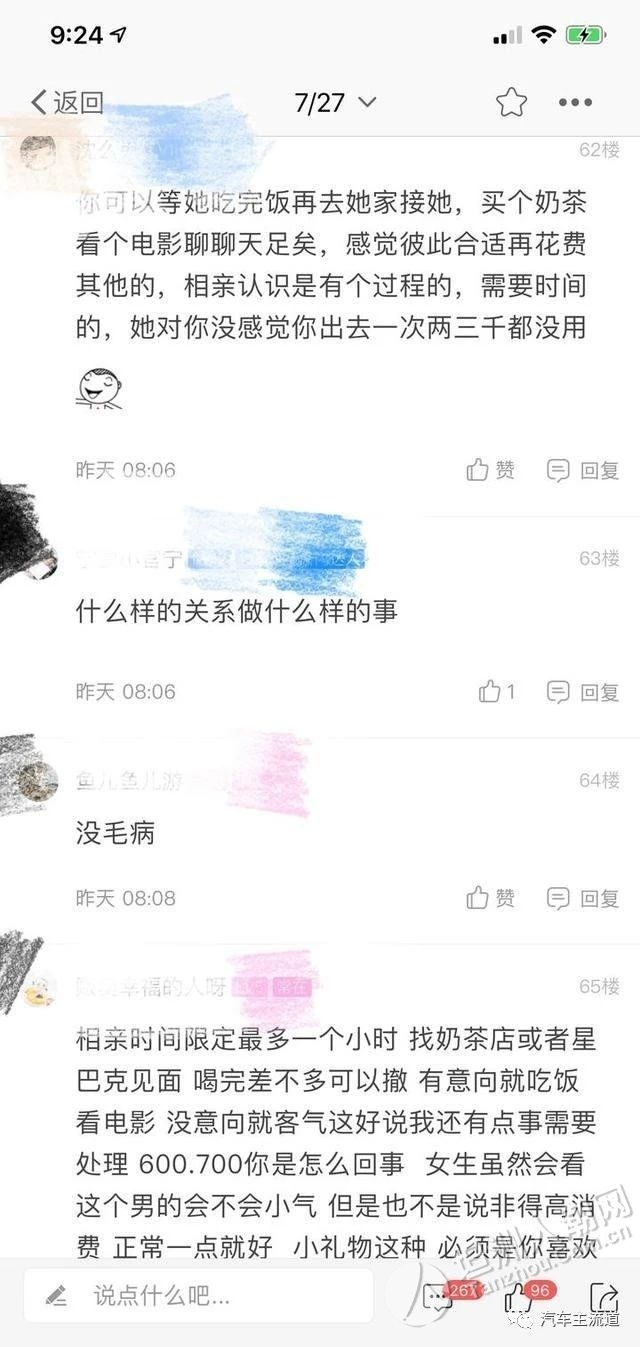 相亲可不可以AA?杭州男子发帖吐槽:每次六七百,相亲10多次,次次没下文
