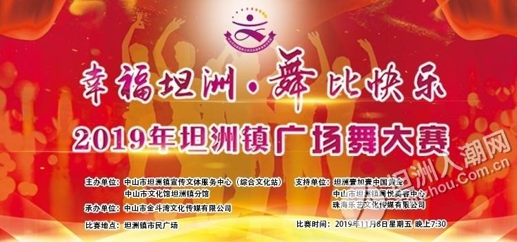 【预告】2019年坦洲镇广场舞大赛今晚就要开始啦!