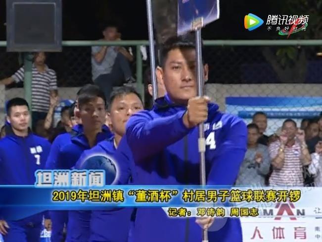 坦洲电视新闻(2019.11.12)
