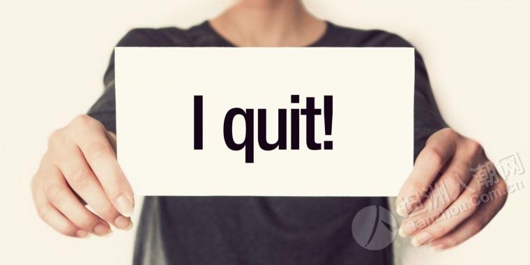【话题】什么原因会让你考虑辞职呢?