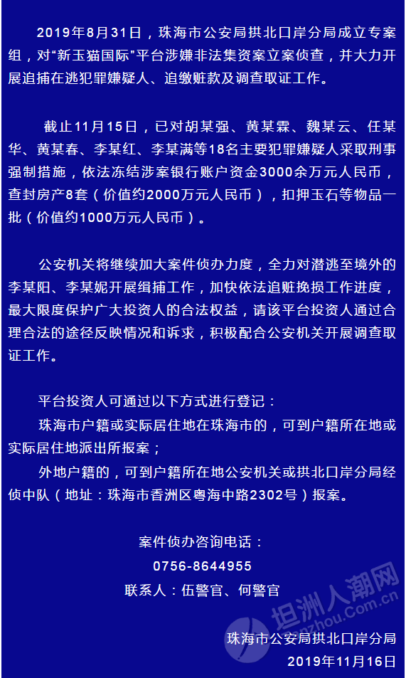 """""""新玉猫国际""""平台涉嫌非法集资,坦洲投资人登记方式如下"""