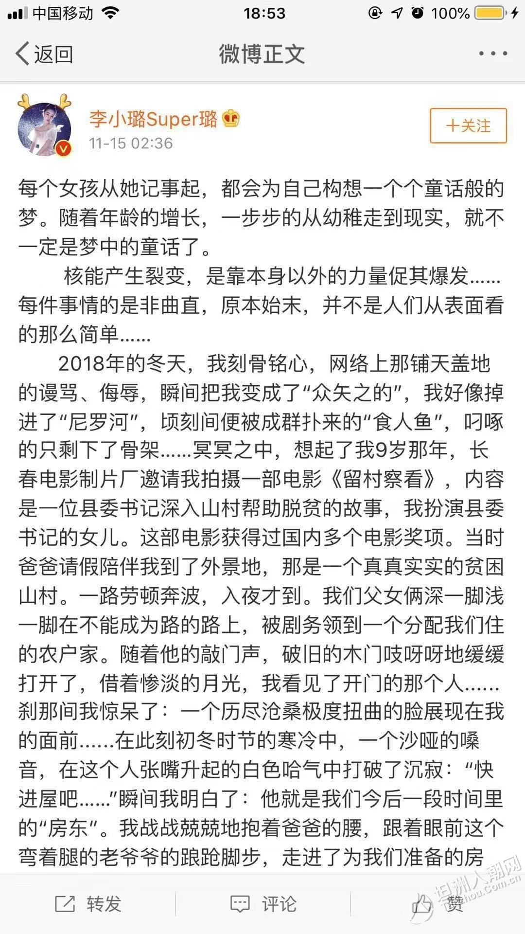 李小璐自爆遭偸拍威胁,离婚后首发声:我不是完人