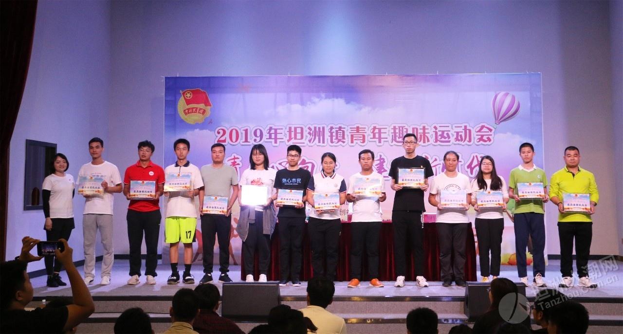 近400名热血青年齐聚一堂,2019年坦洲镇青年趣味运动会圆满结束!