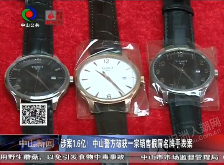 中山电视台:涉案1.6亿!坦洲警方破获一宗销售假冒名牌手表案