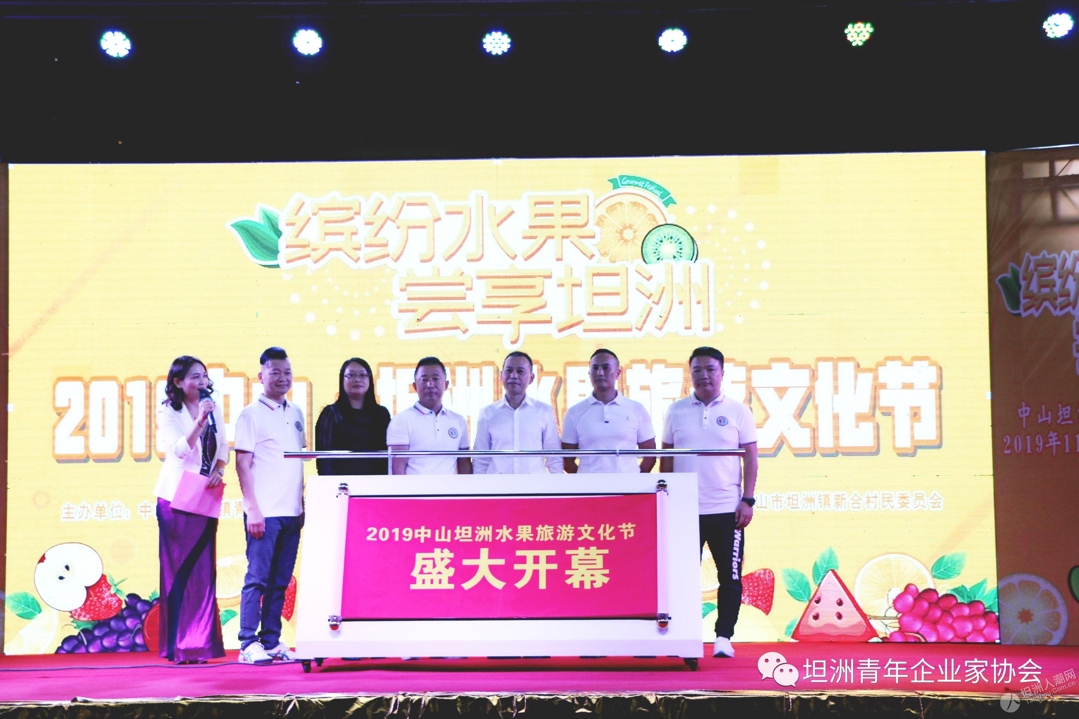 开幕啦!2019中山坦洲水果旅游文化节重磅来袭